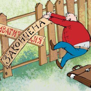 Приватизация государственных и муниципальных предприятий