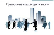 Государственный контроль за предпринимательской деятельностью