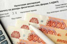 Исполнение обязанностей по уплате налогов и сборов