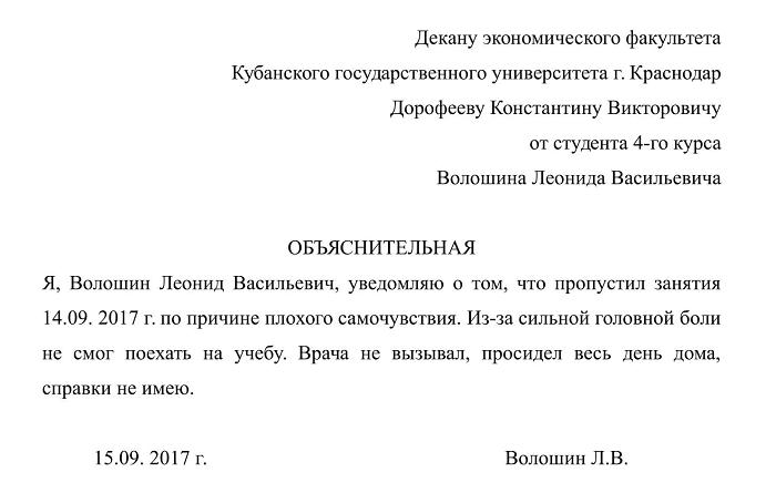 obyasnitelnaya-v-institut