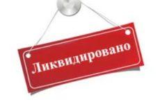 Увольнение в связи с ликвидацией предприятия: процедура, образец уведомления, оформление приказа, запись в трудовую книжку