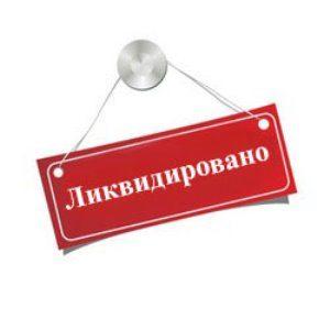 Увольнение в связи с ликвидацией предприятия: выплаты, образец уведомления, оформление приказа, запись в трудовую книжку