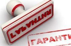 Как составить гарантийное письмо: образец, правила составления и оформления