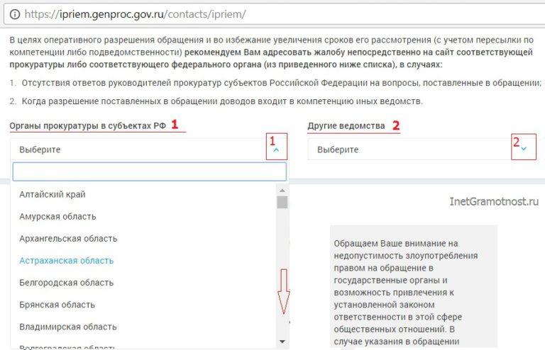 zhalobu-v-prokuraturu-onlajn