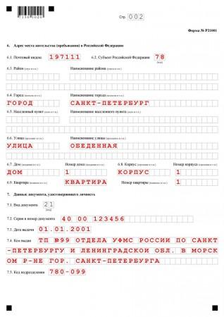 primer-zapolneniya-zayavleniya