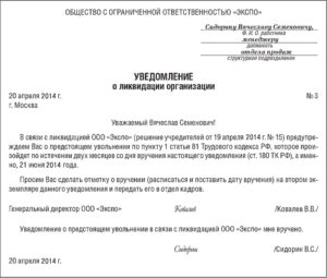 Увольнение при ликвидации предприятия предпенсионного возраста какая минимальная пенсия в казахстане на сегодня