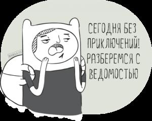 raschetnaya-vedomost-dlya-chego-ispolzuetsya