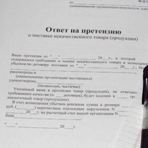 Какой срок ответа на претензию установлен по закону: отказ от рассмотрения претензии, правила оформления претензии