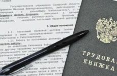 Увольнение на испытательном сроке: основания, законодательная база, расчет компенсации, отработка