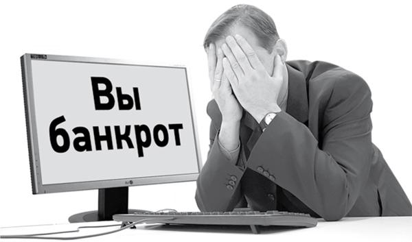 osnovaniya-priznaniya-ip-bankrotom