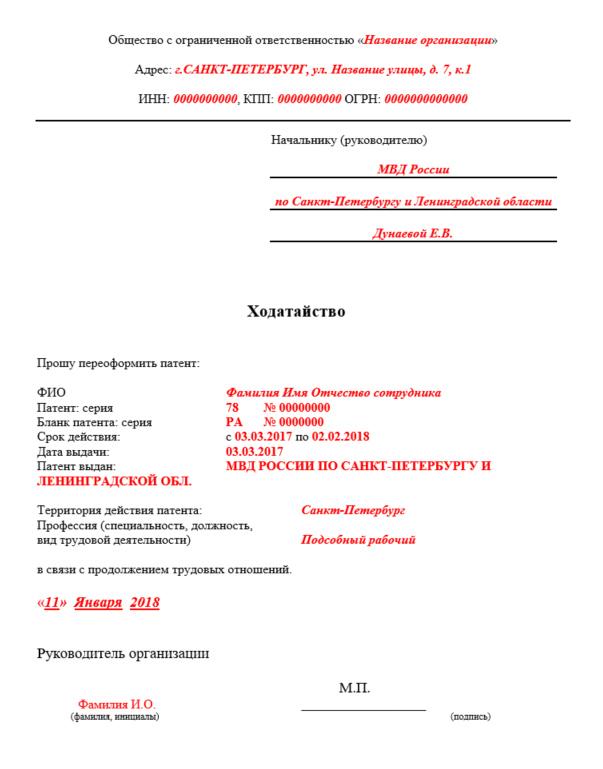 hodatajstvo-o-prodlenii-patenta-na-rabotu-ot-rabotodatelya