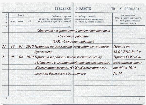 Увольнение генерального директора: причины, оформление, образец приказа, запись в трудовую книжку