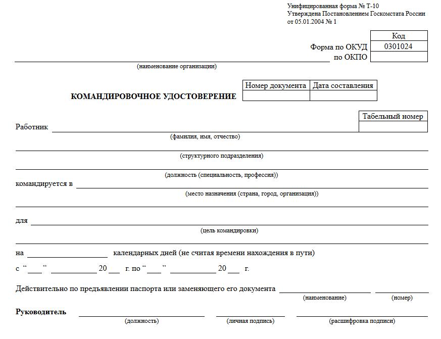 Командировочное удостоверение отменили, порядок оформления командировки