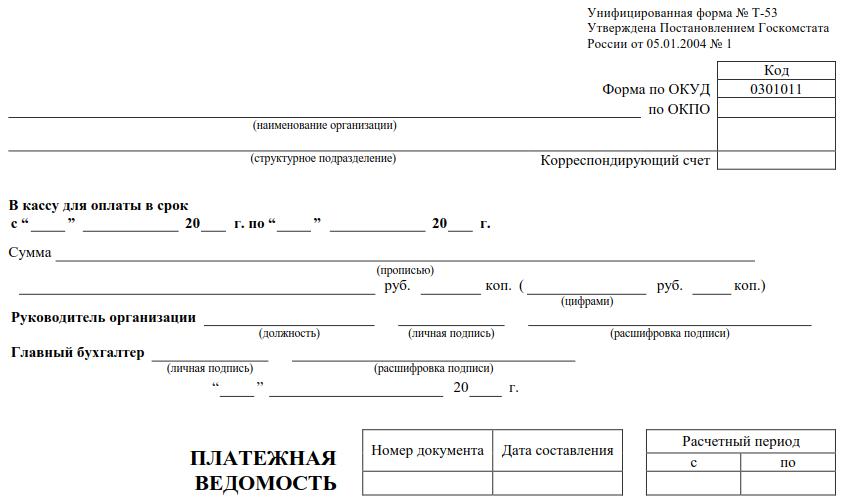 platezhnaya-vedomost-blank
