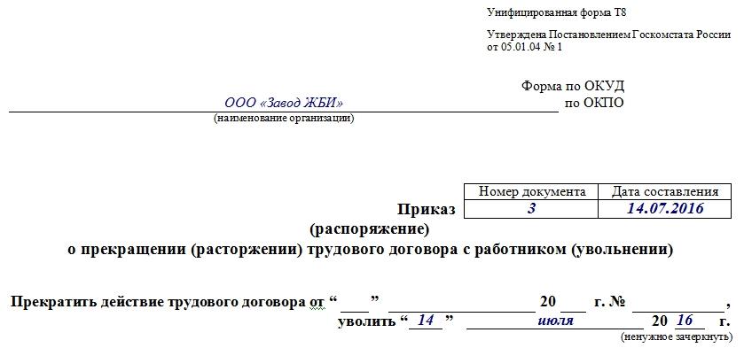 shapka-dokumenta