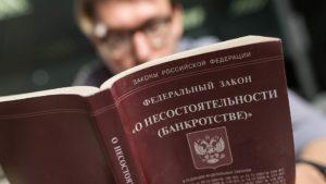 bankrotstvo-fizicheskih-lic-2019-goda-poshagovaya-instrukciya