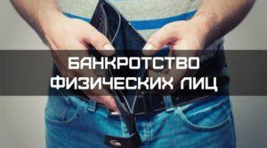 bankrotstvo-grazhdanin