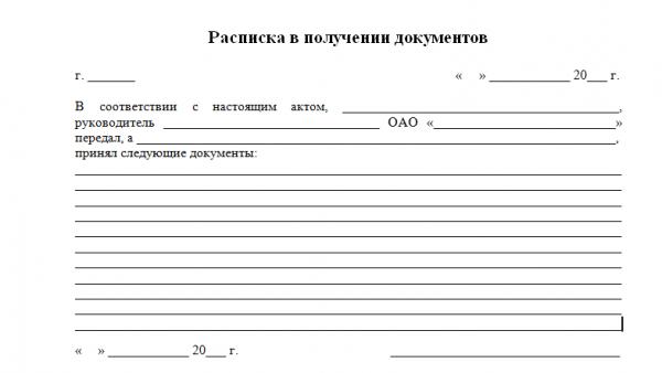 raspiska-v-poluchenii-dokumentov