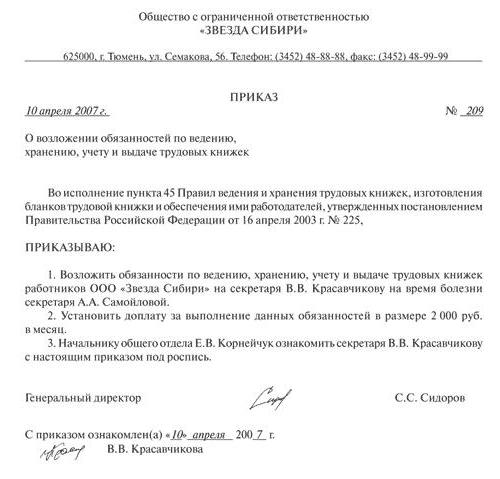 Выдача трудовой книжки при увольнении по ТК РФ: когда выдается трудовая книжка