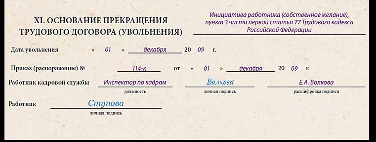 zapis-v-lichnuyu-kartochku