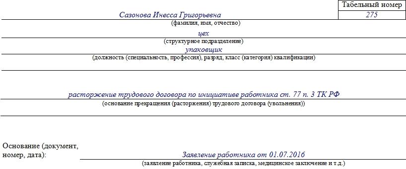 dannye-sotrudnika-i-osnovanie-dlya-uvolneniya