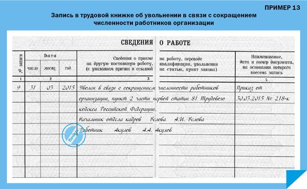 zapis-v-trudovuyu-pri-sokrashchenii