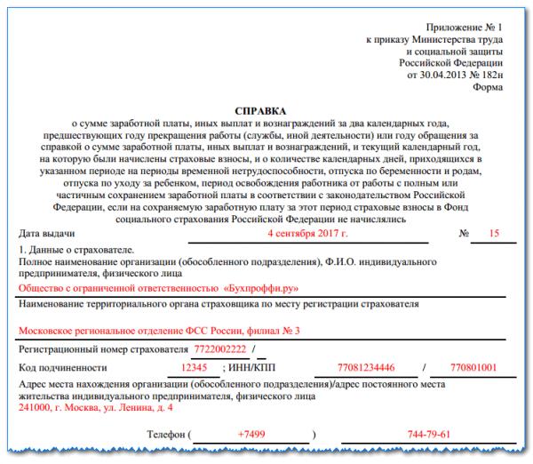 obrazec-zapolneniya-spravki