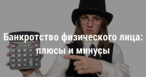 minusy-bankrotstva-fizicheskih-lic
