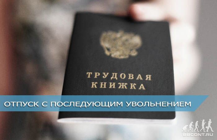 otpusk-s-posleduyushchim-uvolneniem
