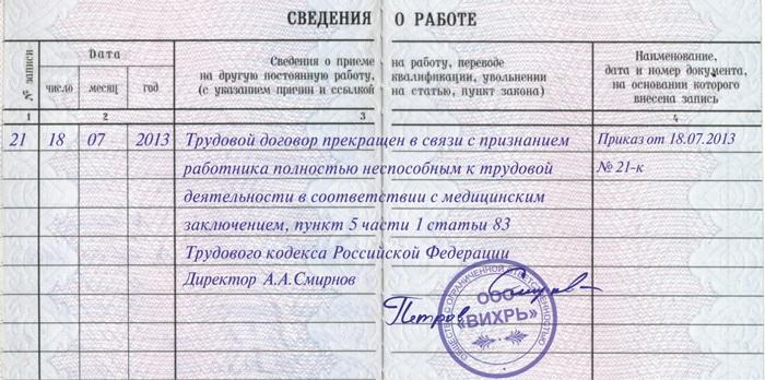 zapis-v-trudovuyu-po-sostoyaniyu-zdorovya