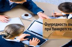 Очередность платежей при банкротстве предприятия: в каком порядке гасится задолженность