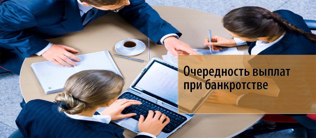 ocherednost-platezhej-pri-bankrotstve-predpriyatiya
