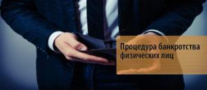 procedura-bankrotstva