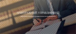 konkursnyj-upravlyayushchij-po-bankrotstvu-yuridicheskih-lic