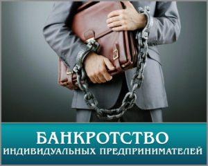 bankrotstvo-ip-2019-goda-poshagovaya-instrukc