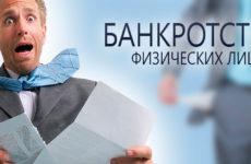 Банкротство физических лиц: как оформить процедуру, последствия для должника
