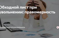 Обходной лист при увольнении: нужен ли он при увольнении, образец заполнения