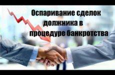 Оспаривание сделок при банкротстве юридических лиц: какие сделки можно оспорить и как это происходит