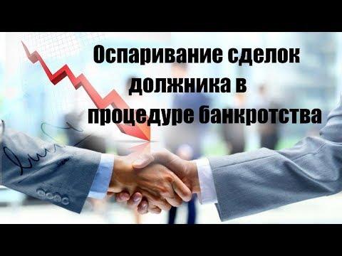 osparivanie-sdelok-pri-bankrotstve-yuridicheskih-lic