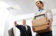 Увольнение сотрудника в связи с утратой доверия