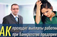 Если предприятие банкротится, что будет с работниками: правила увольнения, положенные выплаты