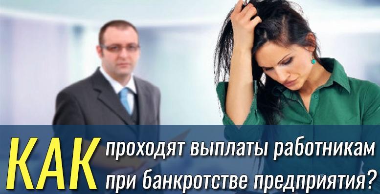 esli-predpriyatie-bankrotitsya-chto-budet-s-rabotnikami