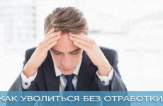 Как уволиться без отработки: пошаговое руководство