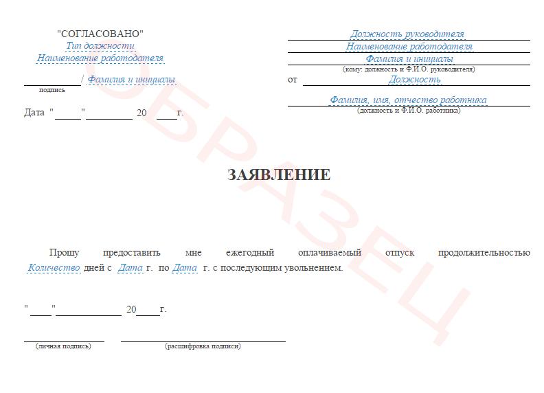 obrazec-zayavleniya-na-otpusk-s-posleduyushchim-uvolneniem