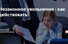 Незаконное увольнение: последствия для работодателя
