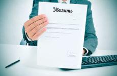 Как уволить сотрудника: описание процедуры