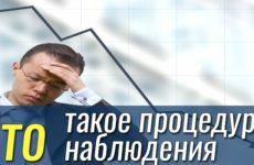 Процедура наблюдения при банкротстве юридического лица: как проводится