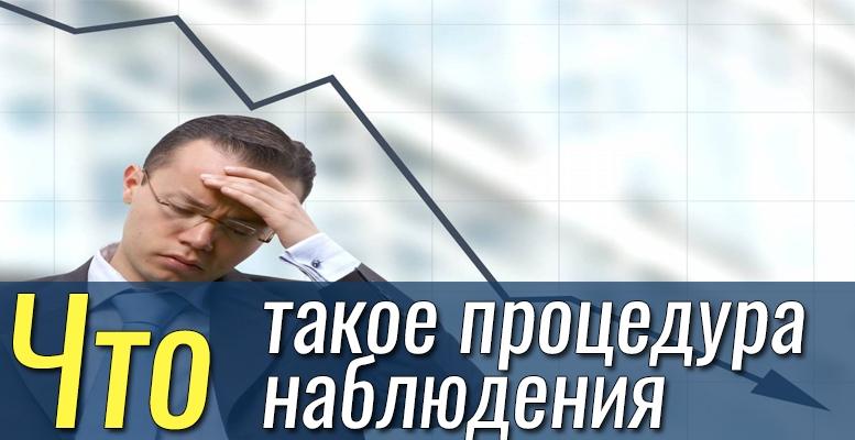 procedura-nablyudeniya-pri-bankrotstve-yuridicheskogo-lica