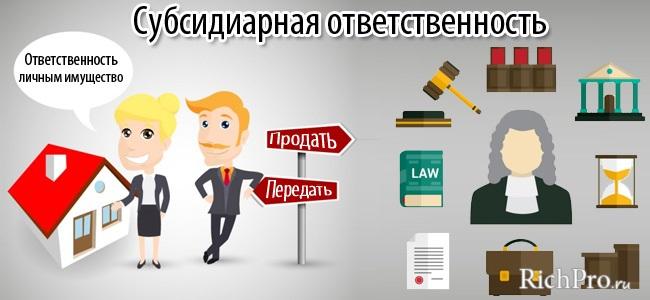 subsidiarnaya-otvetstvennost