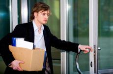 33 статья трудового кодекса при увольнении: значение статьи, последствия увольнения